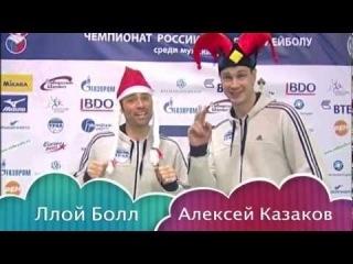 Болл и Казаков